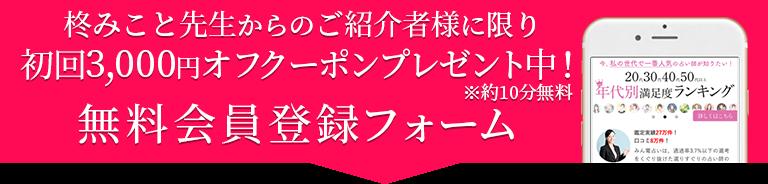 柊みこと先生からのご紹介者様に限り初回3,000円オフクーポンプレゼント中!※約10分無料 無料会員登録フォーム
