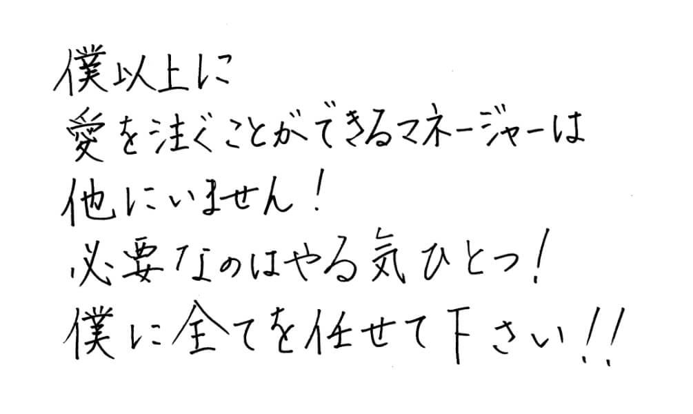 マネージャー古木メッセージ